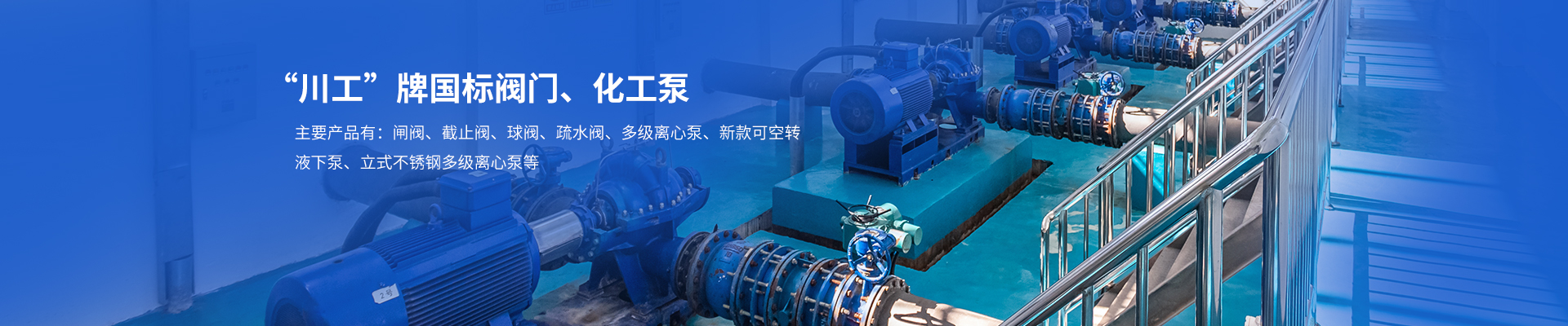 川工泵阀机械无锡有限公司
